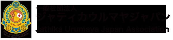 一般社団法人ジャティカウルマヤジャパン